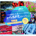 平成最後の旅の思い出「#らすおも」フォトコンテスト【ANA】