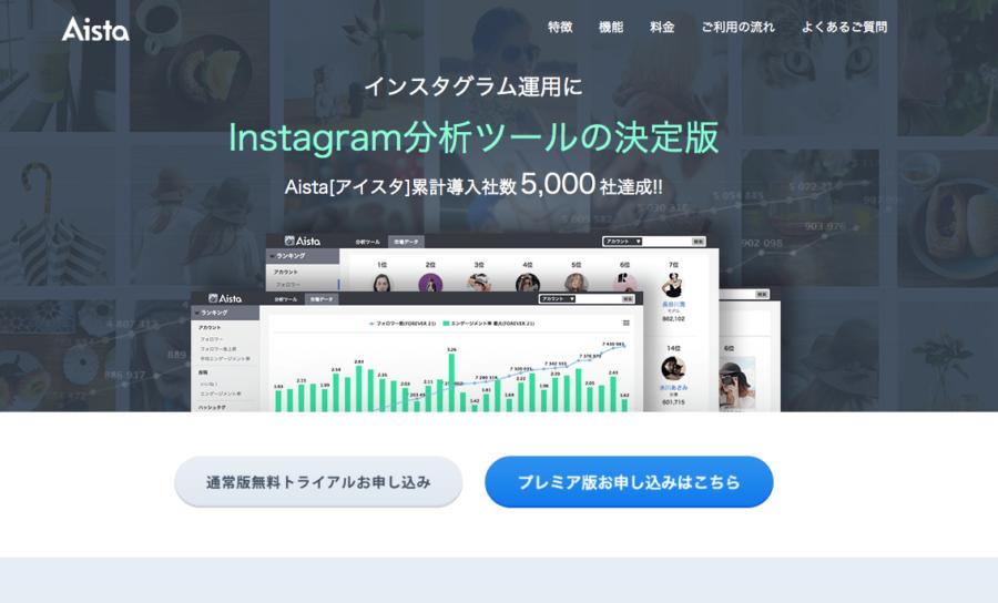 Instagramインスタグラム分析ツールAista[アイスタ]