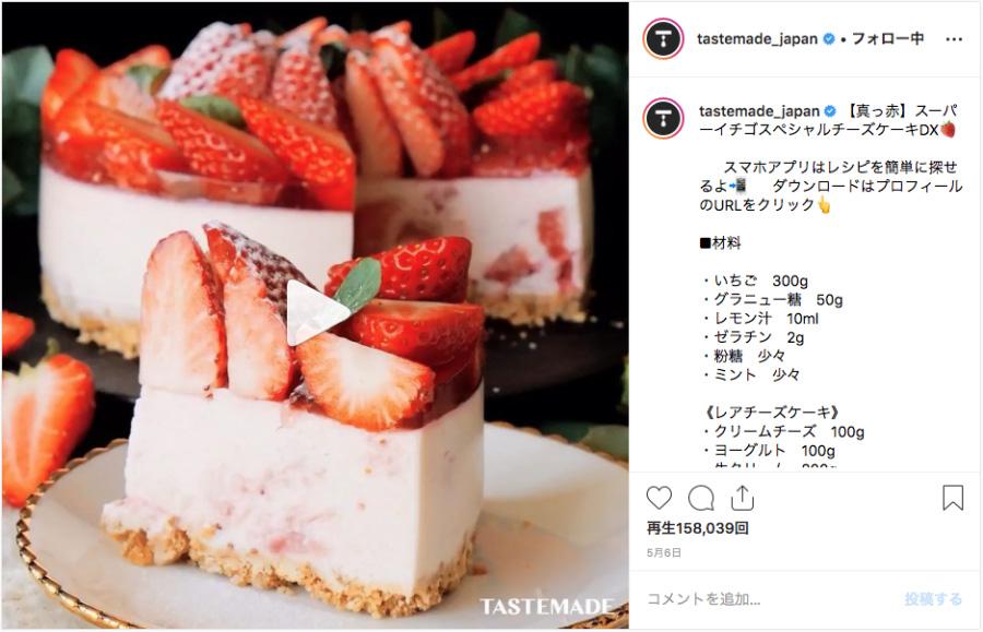 Tastemade Japan テイストメイドジャパン