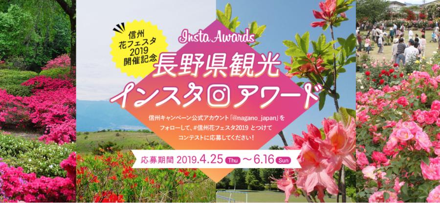 信州花フェスタ2019開催記念 「長野県観光インスタアワード」