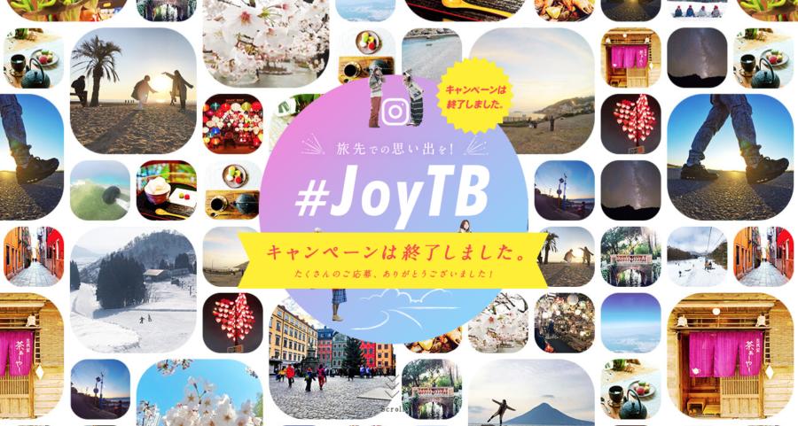 旅先の思い出をシェア「#JoyTB」キャンペーン【JTB】