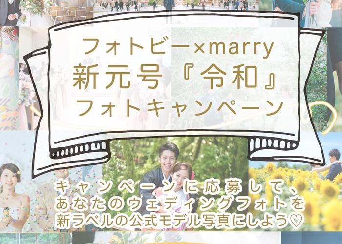 フォトビー×marry新元号フォトキャンペーン