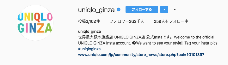 UNIQLO GINZA店
