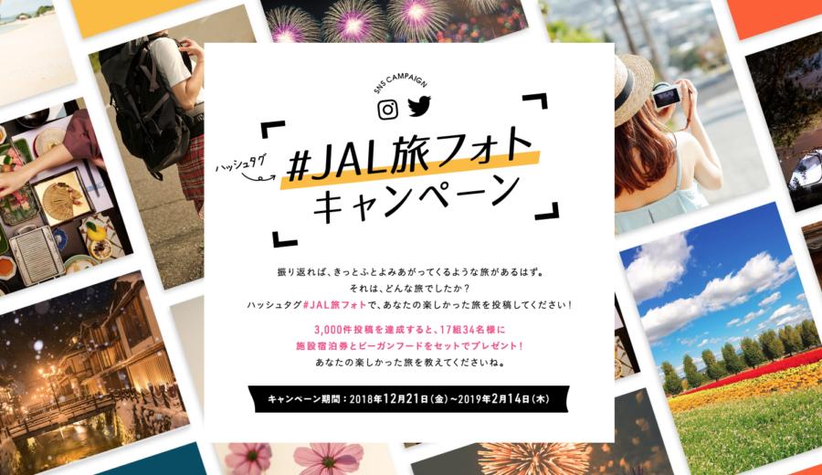 楽しい旅の思い出を投稿「#JAL旅フォト」キャンペーン【JAL】