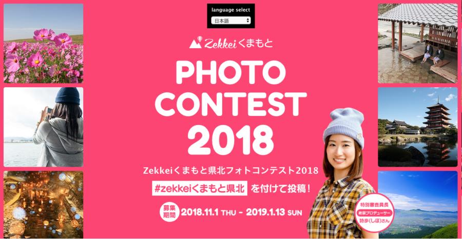 Zekkeiくまもと県北フォトコンテスト2018