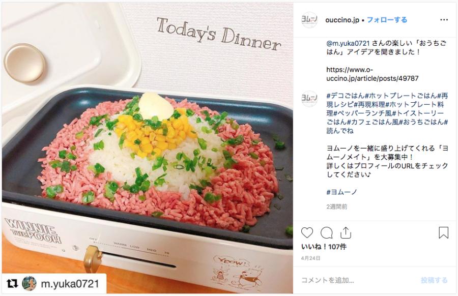ヨムーノ(@ouccino.jp) 公式Instagramより