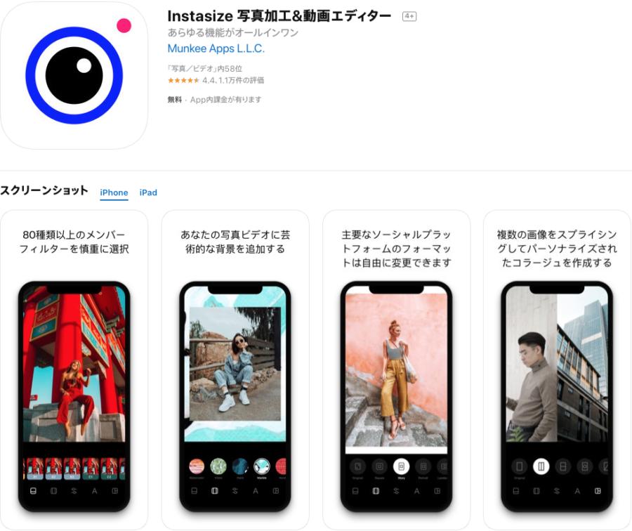 Instasize 写真加工&動画エディター