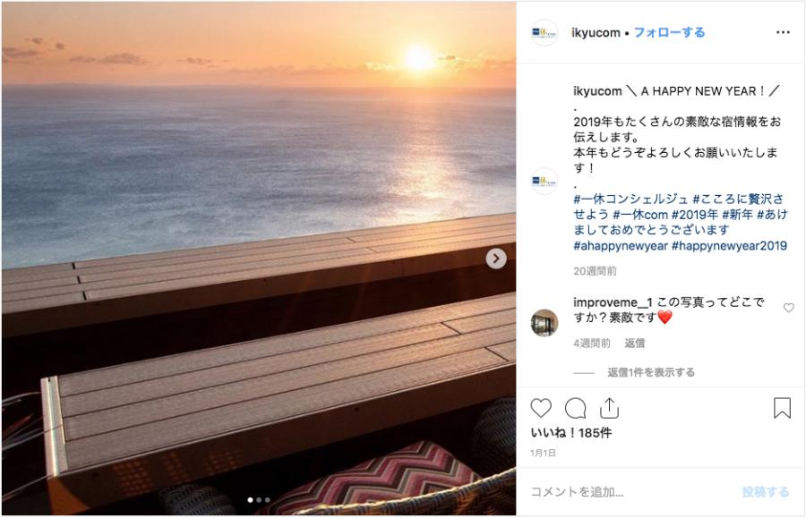 一休.com公式アカウント