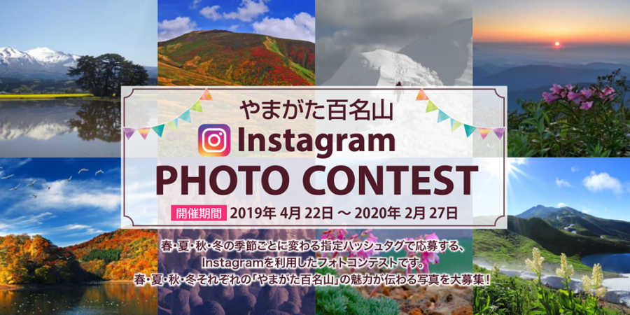 やまがた百名山Instagramフォトコンテスト