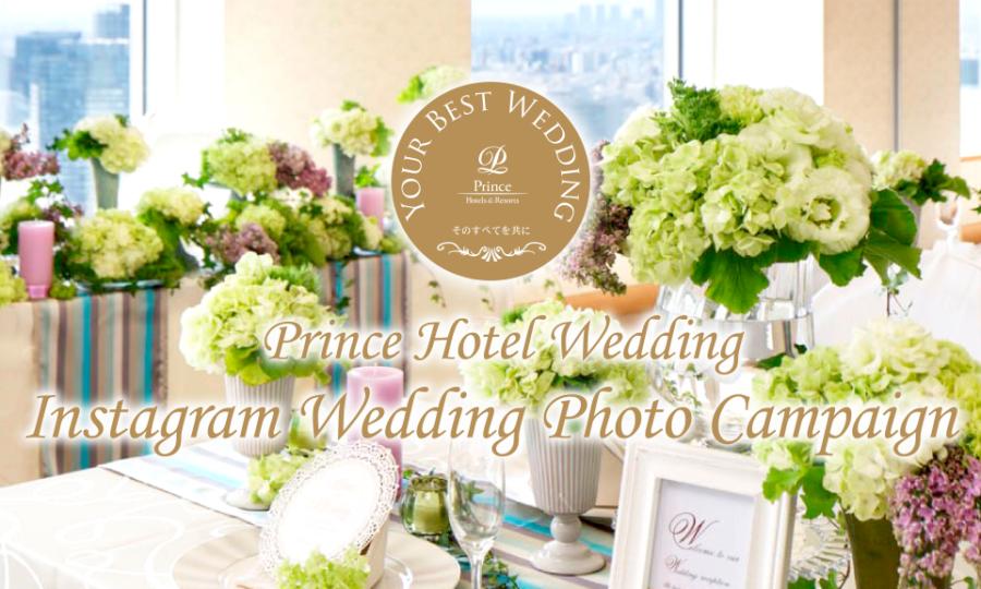 結婚式の写真を「#プリンスホテルのウエディング」で投稿【プリンスホテル】