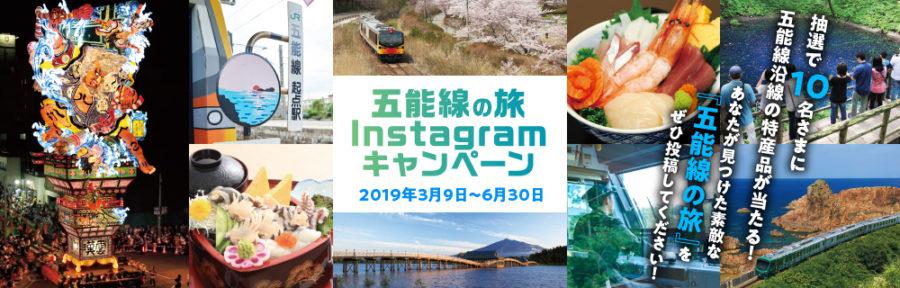 鉄道路線の魅力を伝える「#五能線の旅」キャンペーン【JR東日本・秋田支社】