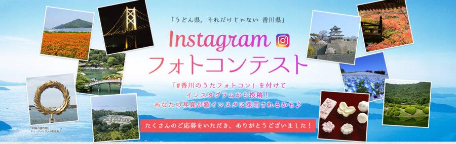 「うどん県。それだけじゃない 香川県」Instagram フォトコンテスト