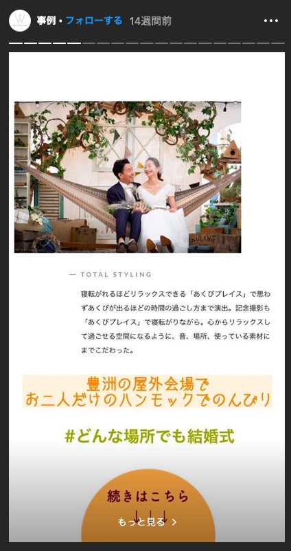 CRAZY WEDDINGのInstagramストーリー例2