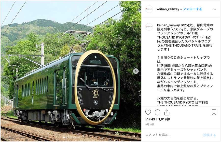 京阪電車(@keihan_railway)公式Instagramより
