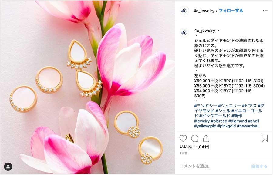 4℃ / ヨンドシー(@4c_jewelry)公式Instagramより