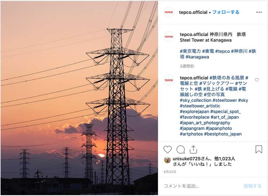 東京電力グループ(TEPCO)(@tepco.official)公式Instagramより