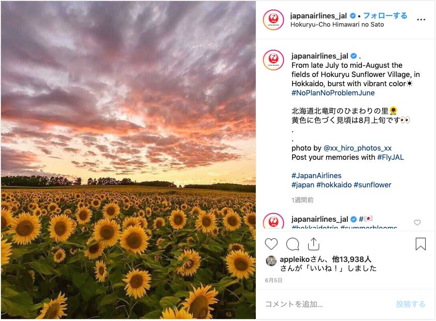 Japan Airlines(@japanairlines_jal)公式Instagramより