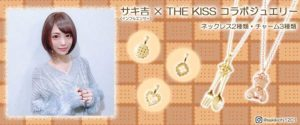 サキ吉(インフルエンサー)×THE KISS コラボジュエリー