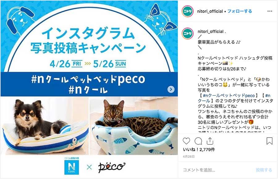 「お、ねだん以上。」ニトリ公式アカウント(@nitori_official)公式Instagramより