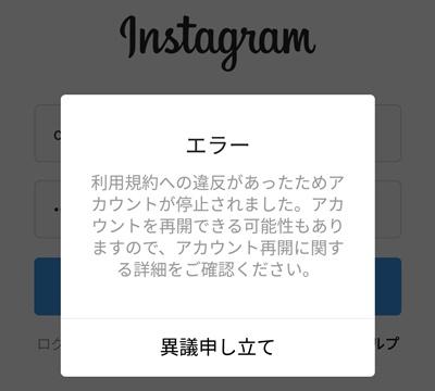 Instagramアカウント停止