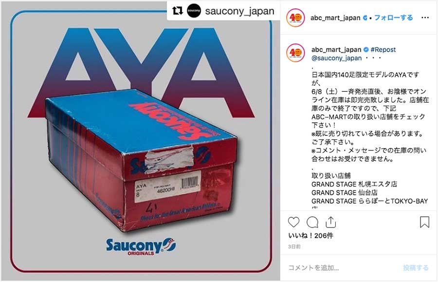 ABC-MART Japan(@abc_mart_japan)公式Instagramより