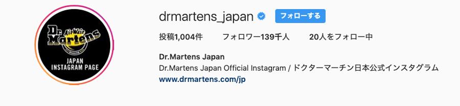 Dr.Martens Japan