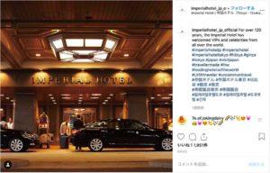Imperialhotel_jp_帝国ホテル 公式(@imperialhotel_jp_official)公式Instagramより