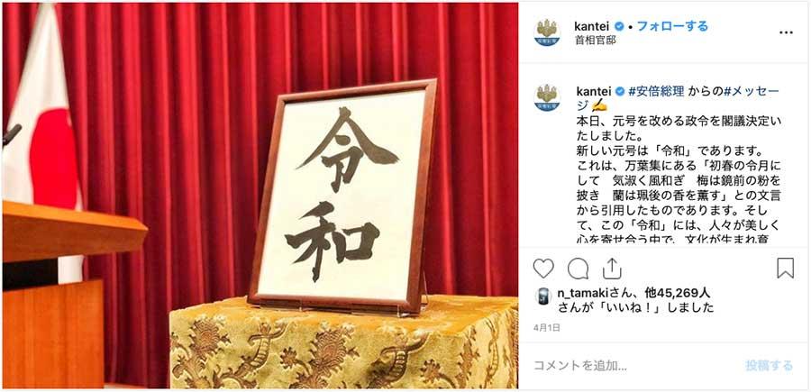 首相官邸(@kantei)公式Instagramより