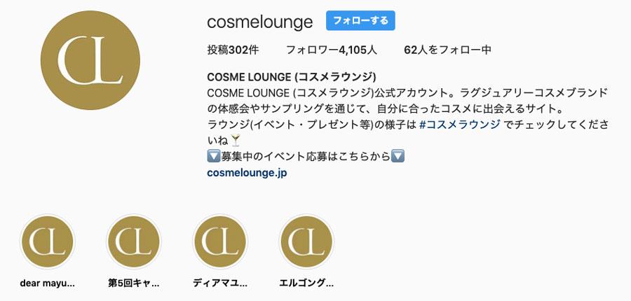 COSME LOUNGE (コスメラウンジ)
