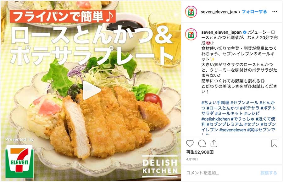 セブン‐イレブン・ジャパン(@seven_eleven_japan)公式Instagramより