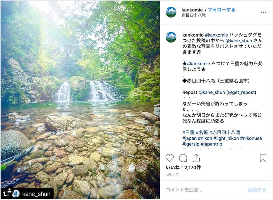 【公式】観光三重(三重県観光連盟)(@kankomie)公式Instagramより