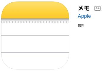 メモのアプリ