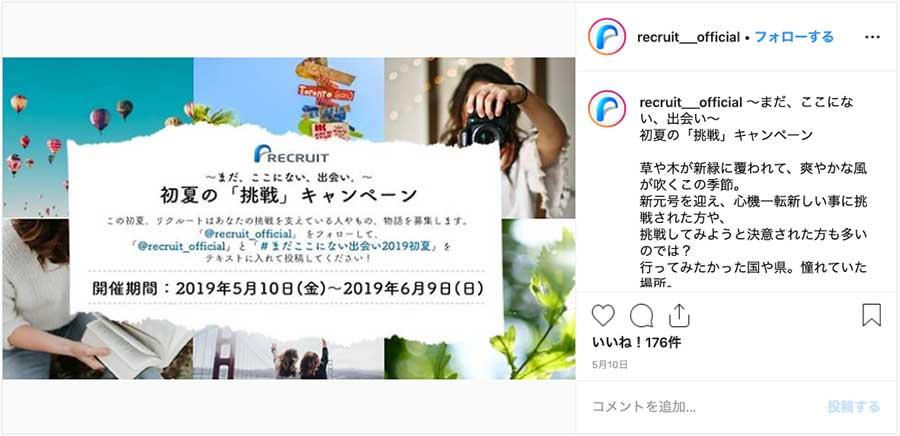 リクルートグループ公式(@recruit___official)公式Instagramより