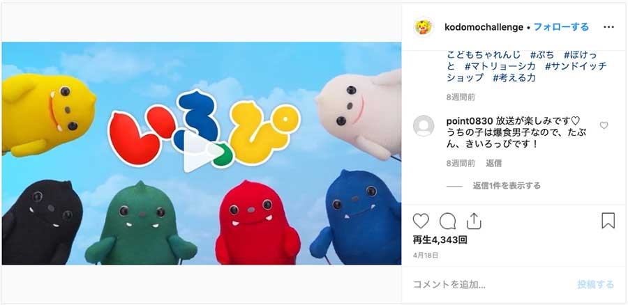 こどもちゃれんじ(shimajiro_benesse)(@kodomochallenge)公式Instagramより