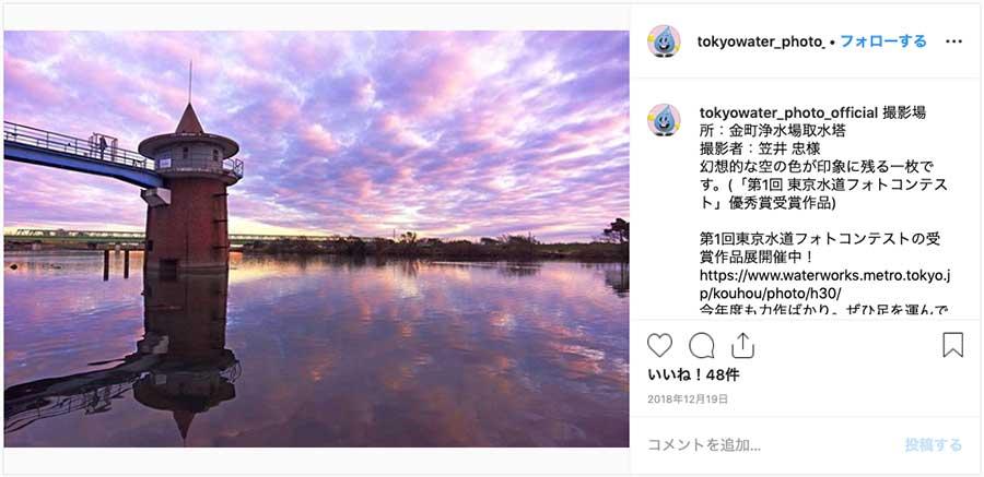 東京水道Photo(@tokyowater_photo_official)公式Instagramより
