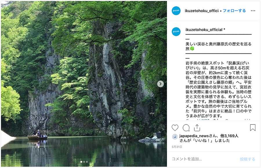 行くぜ、東北。/JR東日本(@ikuzetohoku_official)公式Instagramより