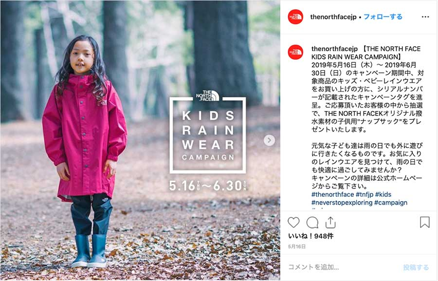 THE NORTH FACE JAPAN(@thenorthfacejp)公式Instagramより