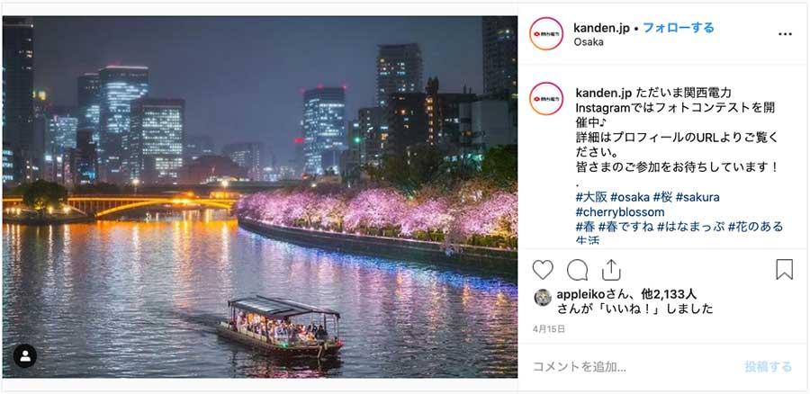 関西電力株式会社(@kanden.jp)公式Instagramより