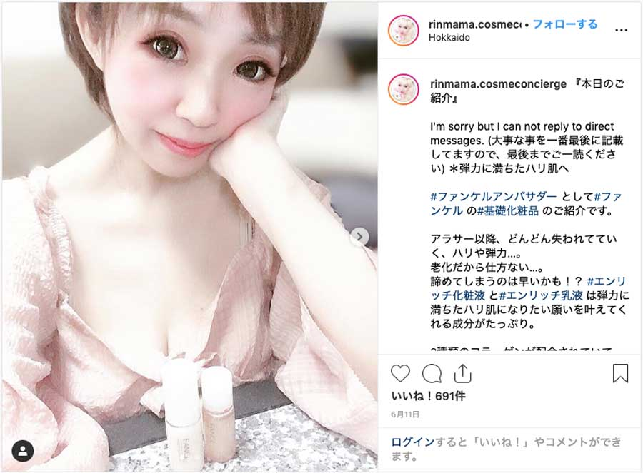 凜ママ(コスメコンシェルジュ)
