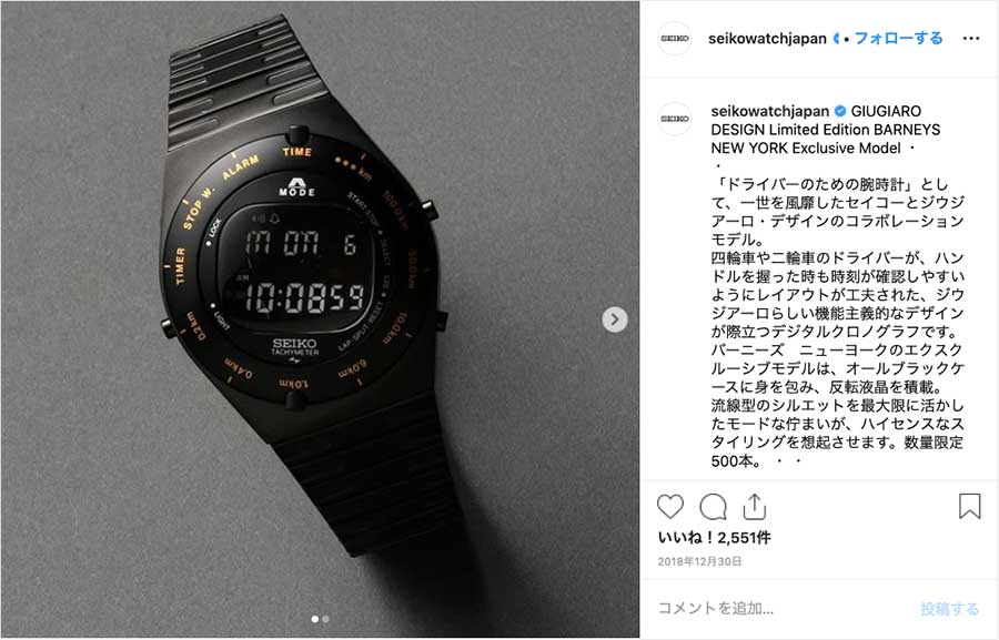 Seiko Watch Japan(@seikowatchjapan)公式Instagramより