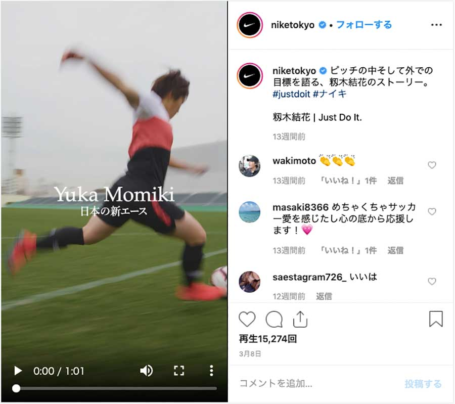 Nike Tokyo(@niketokyo)公式Instagramより