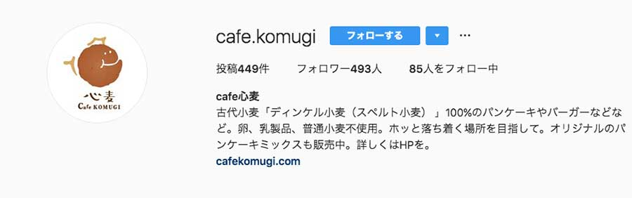cafe心麦