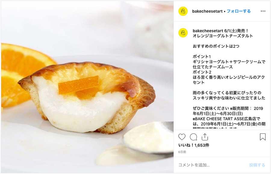 BAKE CHEESE TART ™ / ベイクチーズタルト
