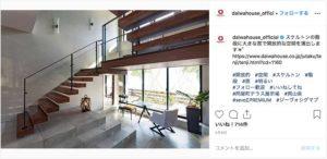 大和ハウス工業(@daiwahouse_official)公式Instagramより