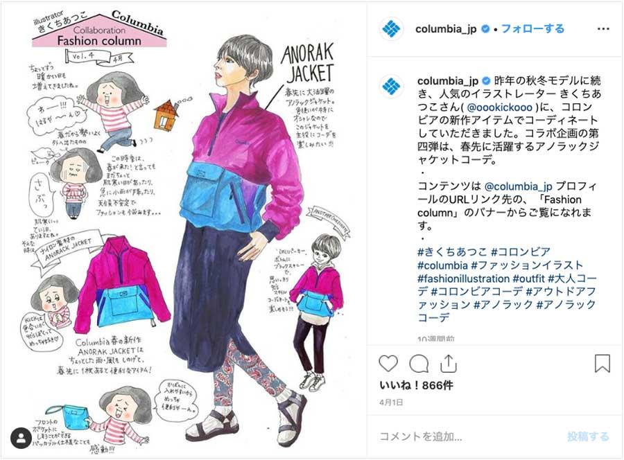 コロンビアスポーツウェアジャパン[公式](@columbia_jp)公式Instagramより
