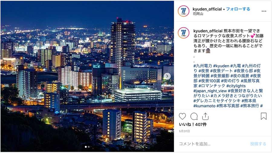 九州電力(@kyuden_official)公式Instagramより