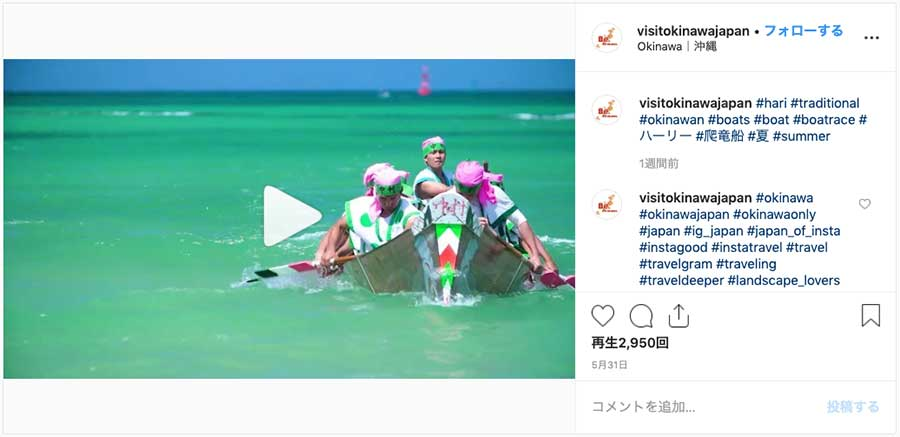 [Official] OKINAWA JAPAN(@visitokinawajapan)公式Instagramより