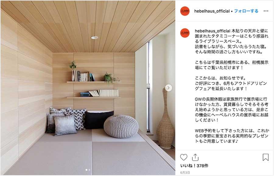 ヘーベルハウス(旭化成ホームズ株式会社)(@hebelhaus_official)公式Instagramより