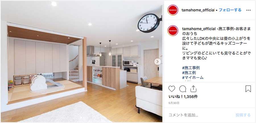 タマホーム株式会社(@tamahome_official)公式Instagramより