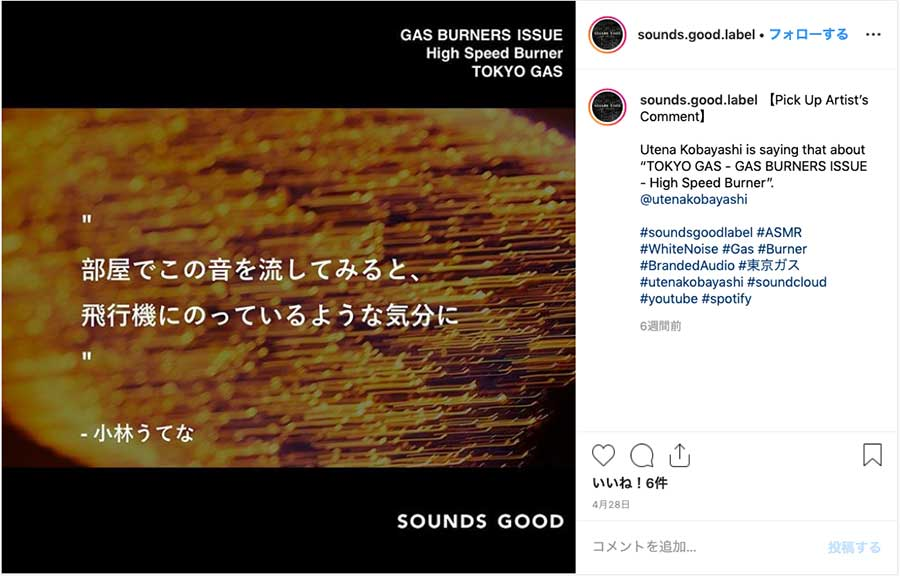 SOUNDS GOOD™(@sounds.good.label)公式Instagramより